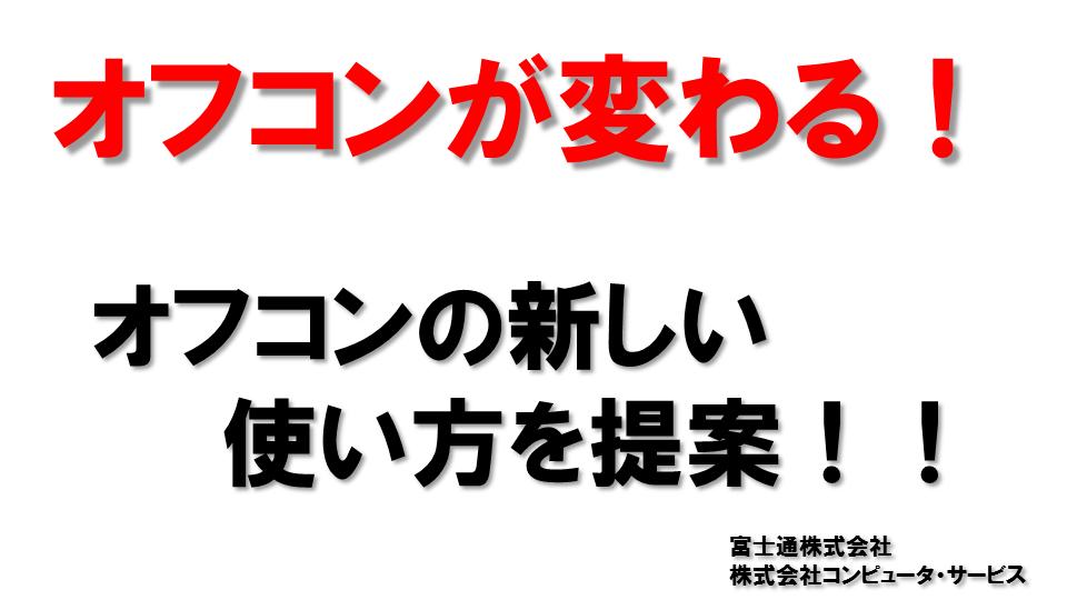 富士通フォーラム2014 大阪 セミナー資料