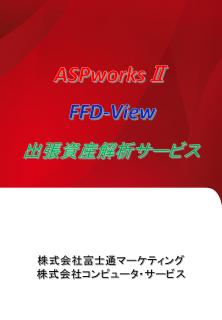 2017FF大阪用(一体型)