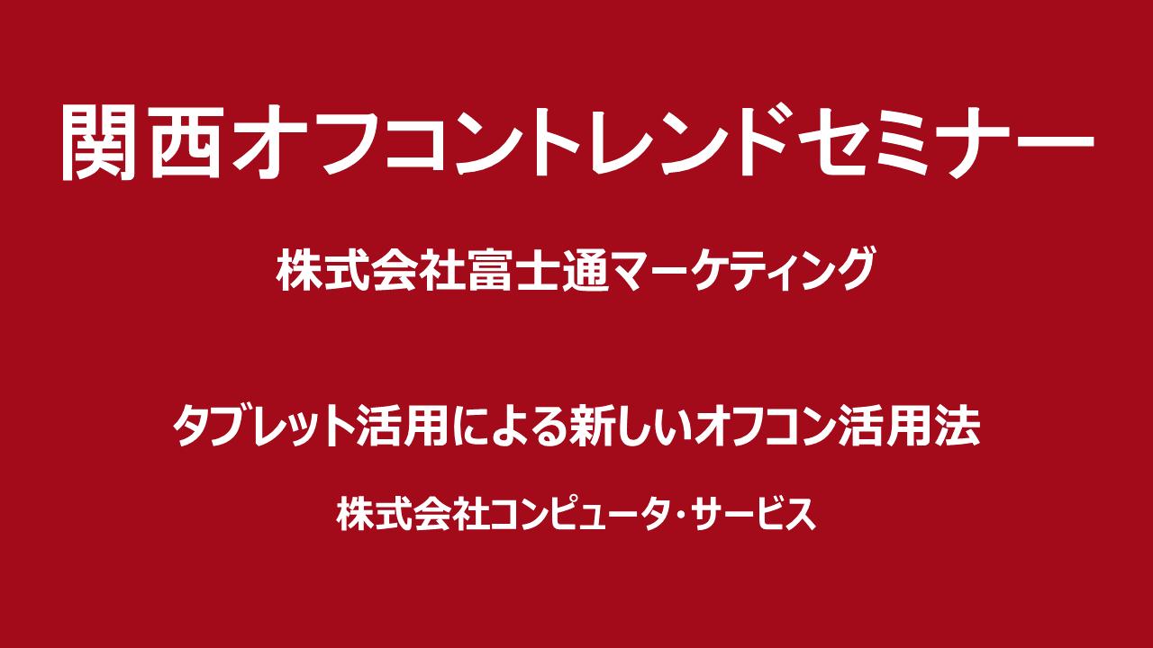 関西オフコントレンドセミナー